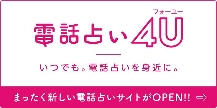 まったく新しい電話占いサイト4U(フォーユー)がオープン!